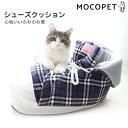 ボンビアルコン シューズクッション チェックブルー 犬猫用ハウスベッド 4977082796533 #w-143619-00-00[CTA]【あす楽】