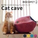 【あす楽】2WAY キャットケイブ 〜暖かドーム型ベッドフェルトハウス〜 / 猫 ベッド 猫用 キャットハウス 吸い込まれる猫ベッド CAT CAVE/おしゃれ あったか 冬物 防寒