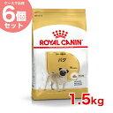 【送料無料】【お得な6個セット】ロイヤルカナン パグ 1.5kg / 成犬・高齢犬用 生後10ヵ月齢以上
