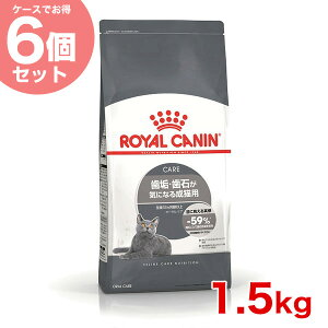 【あす楽】ロイヤルカナン オーラル ケア 1.5kg / 歯