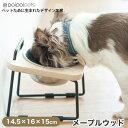 【あす楽】拍拍 天然メープルウッド ペット ボウルスタンド XS12(Maple Wood) / JAN:795601040100 パイパイ 食器 餌皿 犬猫用...