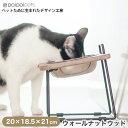 【あす楽】拍拍 天然ウォールナットウッド ペットボウルスタンド S16(Walnut Wood) JAN:795601020200 パイパイ 食器 餌皿 犬猫用...