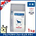 ロイヤルカナン アミノペプチド フォーミュラ 1kg / 食物アレルギーによる皮膚疾患・消化器疾患の犬のために ドライ ROYAL CANIN #w-146869-00-00