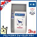 ロイヤルカナン アミノペプチド フォーミュラ 3kg / 食物アレルギーによる皮膚疾患・消化器疾患の犬のために ドライ ROYAL CANIN #w-146870-00-00
