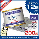 ロイヤルカナン セレクトプロテイン(チキン&ライス) 200g×12缶 / 食物アレルギーによる皮膚疾患・消化器疾患の犬のために ウェット ROYAL CANIN