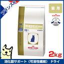 ロイヤルカナン 消化器サポート(可溶性繊維) 2kg / 便秘の猫のために ドライ ROYAL CANIN #w-146986-00-00