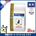 ロイヤルカナン 腎臓サポート スペシャル 2kg / 慢性腎臓病の猫のために ドライ ROYAL CANIN