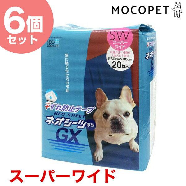お得な6個セットネオシーツ+ずれ防止GX厚型タイプテープ付きスーパーワイド20枚入/NEOLOOLI
