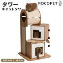 楽天モコペット【あす楽】ジェックス Vesper ヴェスパー タワー キャットタワー 4972547924896 #w-149019【猫タワーSALE】