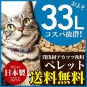 【あす楽】国産 木質ペレット 猫砂 33L [20kg]/ 業務用 ねこ砂 システムトイレ用 ペレッ