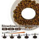 【あす楽】Funpop ファンポップ アジャストボウル 高さ調整できるゆっくり食べれる食器 ダブル 天秤型 健康的な食べ方 早食い防止 餌皿 犬用