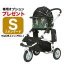 【正規品】エアバギー ドーム2 スタンダード[Air Buggy For Small Animals DOME2 S Plus STANDARD] カモフラージュ(迷彩) Sサイズ / 猫 小動物 カート #w-149482-00-00【あす楽】