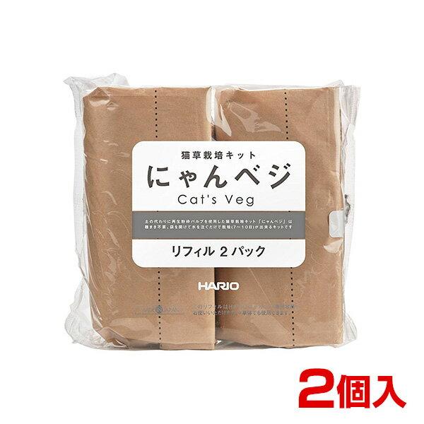 HARIO猫草栽培キットにゃんベジリフィル2個パック4977642805132 w-150249