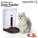 マルカン ペット用 オートフィーダー 自動給餌器 4.3L 犬猫用 4906456559917 #w-151015-00-00