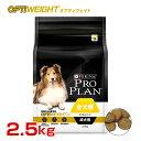 [プロプラン]PROPLAN プロプラン オプティウェイト 理想的な体重管理 全犬種 成犬用 ダイエットフード チキン 2.5kg 4902201208338 ...