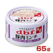 [デビフ]d.b.f 犬用総合栄養補完食 国産 豚肉ミンチ 65g 缶 4970501032762 #w-151904