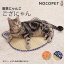 【あす楽】 キャティーマン CattyMan 天然い草を編み上げた ござにゃん 唐草にゃんこ 2色アソート 猫用 4976555951981 w-152014