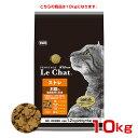 プロステージ ル・シャット ストレ 乳酸菌配合 お腹の健康維持に配慮 成猫用 10kg/ PROSTAGE ルシャット ストレ #w-152071