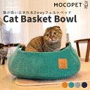 キャットバスケットボウル[CAT BASKET BOWL]