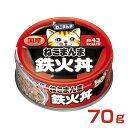 はごろもフーズねこまんま 鉄火丼 70g 猫 缶詰 4902560605663 w-153836-00-00