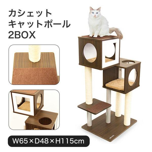 【決算セール開催中】【あす楽】[アドメイト]Add.Mate カシェット キャットポール 2BOX / キャットタワー 据え置き おしゃれ 猫タワー 猫 タワー 猫 ねこ 爪みがき ベッド 4903588255045 #w-155303-00-00