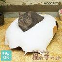 【あす楽】ドギーマン ミケにゃんのたまらん猫の手ベッド / あったか 防寒 冬物 4976555938845 #w-156529-00-00【猫ベッドSALE】