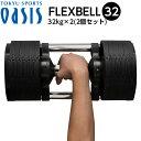 FLEXBELL 32kg 2個セット フレックスベル 32キロ � ンベル 正規品 セット プレート 可変式 アジャスタブル トレーニング 筋トレ