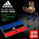 adidas (アディダス) ミニパワーバンド ADTB-10606【送料無料】