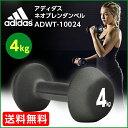 adidas (アディダス) ネオプレンダンベル 4kgADWT-10024【送料無料】