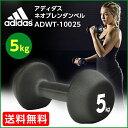 adidas (アディダス) ネオプレンダンベル 5kgADWT-10025【送料無料】【05P03Dec16】