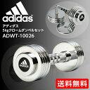 adidas (アディダス) 5kgクロームダンベルセット ADWT