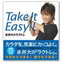 トレーニング本『Take It Easy!! 永井大のラクトレ(特典DVD付き)』+ギムニク・バランスボール65cm(青)&ソフトジム(黄)セット【税込・送料無料】