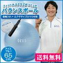 バランスボール65cm(アイスブルー)エクササイズDVD付【送料無料】【楽ギフ_包装】【あす楽対応】