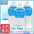 日本トリム 電解還元水・カラダ還元ウォーター I'm fine(アイムファイン) 2リットル×12本【送料無料】