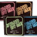 STAND BY ME(スタンドバイミー)〜洋楽ベストヒット CD4枚組【送料無料】