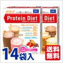 特典付!ココア味・いちごミルク味・コーヒー牛乳味・バナナ味・ミルクティー味から選べる14袋セット!DHCプロテインダイエット 14袋入り(専用シェーカー付)【送料無料】