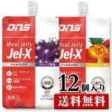 DNS・Jel−X(ジェルエックス)ミールゼリー12個入り【】