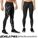 着圧 強力 スパッツ 2XU PWX コアコンプレッションタイツ 男女 サイズ各(XS〜L)