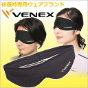 VENEX(ベネクス) リカバリーウェア アイマスク ブラッ...
