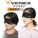 VENEX(ベネクス) リカバリーウェア アイマスク ブラッ