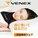 VENEX(ベネクス) ネックコンフォート 睡眠用 ベネクス...