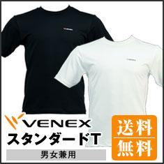 VENEX(ベネクス)リカバリーウェア スタンダードT(男女兼用)【送料無料】