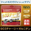 フィットネスクラブがつくったサプリ 903チャージ+オルニチン 500g(スプーン付)【送料無料】