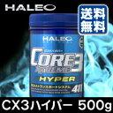 HALEO CORE3 XTREME(ハレオ コア3エクストリーム CX3ハイパー)500g【送料無料】