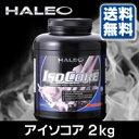HALEO ISOCORE(ハレオ アイソコア)2kg【税込・送料無料】