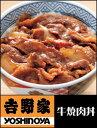 吉野家 冷凍牛焼肉丼の具30食セット☆代金引換不可☆【【税込・送料無料】