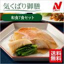 ニチレイ 気くばり御膳 和食7食セット【2016AW】【送料無料】