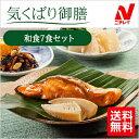 ニチレイ 気くばり御膳 和食7食セット【2017AW】【送料無料】
