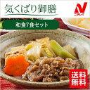 ニチレイ 気くばり御膳 和食7食セット【2017SS】【送料無料】