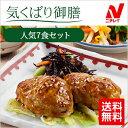 ニチレイ 気くばり御膳 人気7食セット【2016AW】【送料無料】